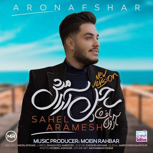 Download Music Aron Afshar Sahel Aramesh