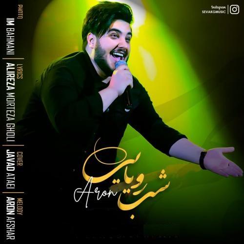 Download Music Aron Afshar Shabe Royaei