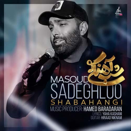 Download Music Masoud Sadeghloo Shabahangi