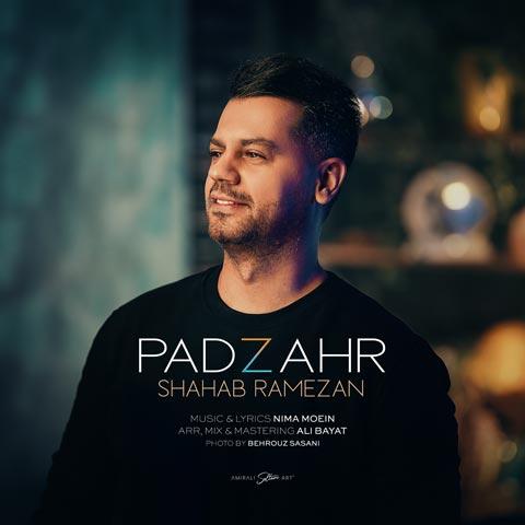 Download Music Shahab Ramezan Padzahr