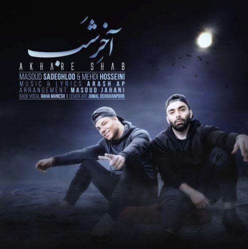 Download Music Masoud Sadeghloo Akhare Shab