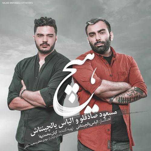 Download Music Masoud Sadeghloo Ft Ilyas Yalcintas Hich