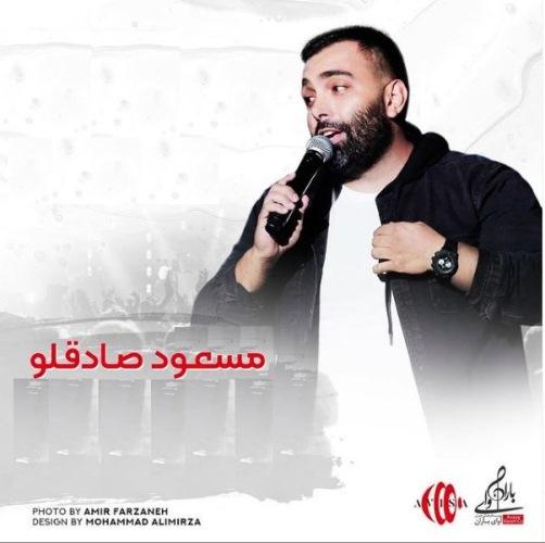 Download Music Masoud Sadeghloo Zadeh Baroon
