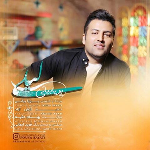 Download Music Pouya Bayati Leyli