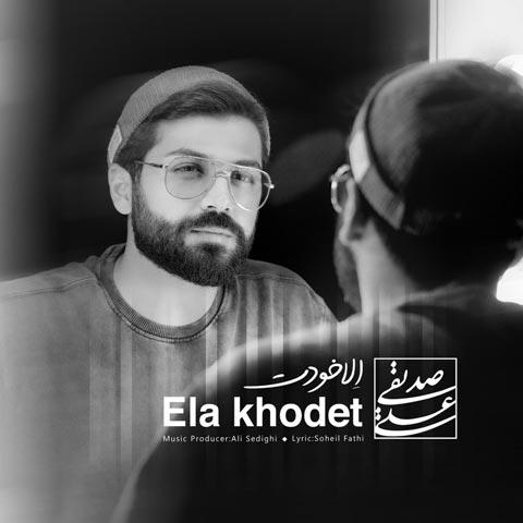 Download Music Ali Sedighi Ela Khodet