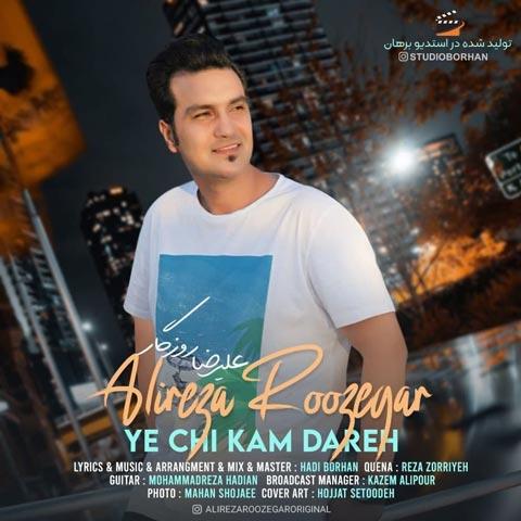 Download Music Alireza Roozegar Ye Chi Kam Dareh