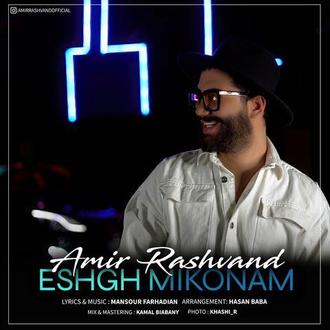 Download Music Amir Rashvand Eshgh Mikonam