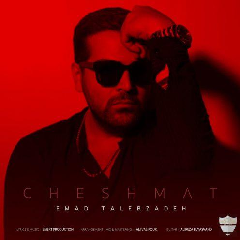 Download Music Emad Talebzadeh Cheshmat
