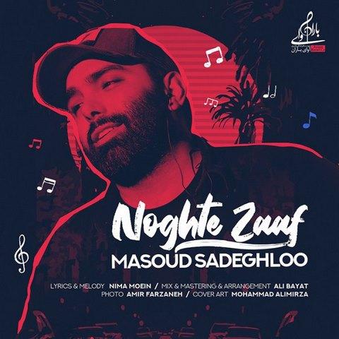 Download Music Masoud Sadeghloo Noghte Zaaf