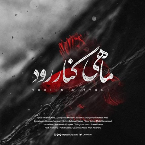 Download Music Mohsen Chavoshi Mahi Kenar Rood