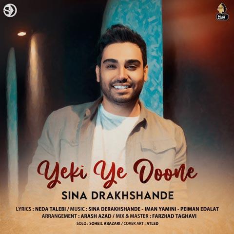 Download Music Sina Derakhshandeh Yeki Ye Dooneh