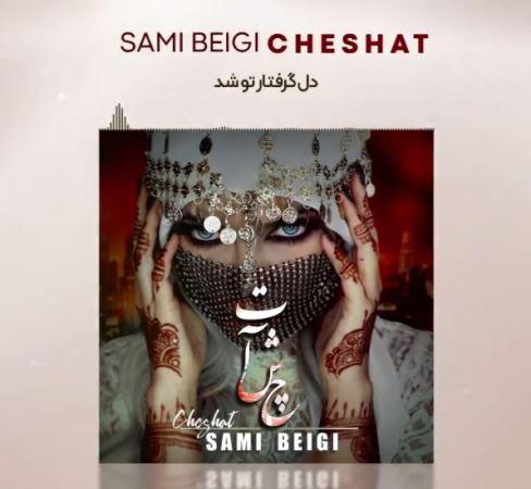 Download Music Sami Beigi Cheshat