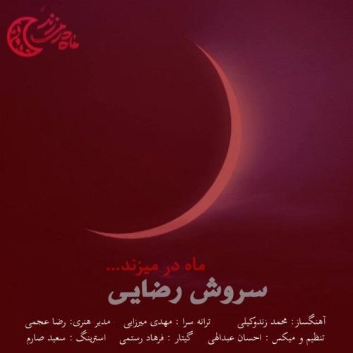 Download Music Soroush Rezaei Mah Dar Mizanad