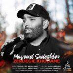 Download Music Masoud Sadeghloo Zendegie Khodame